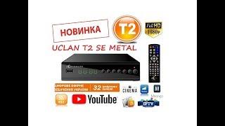 UCLAN T2 HD SE METAL - Продвинутый тюнер (ресивер) Т2 с IPTV! Видео обзор и настройка