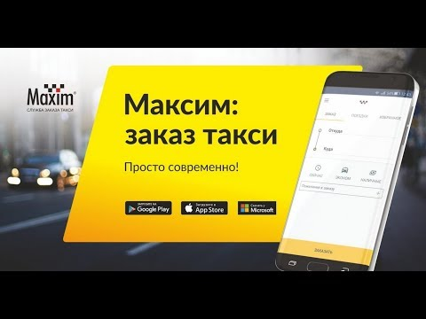 Такси Мaxim Псков... возрождение из пепла