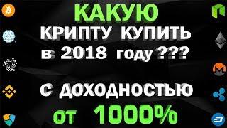 Какую криптовалюту купить в 2018 году? С доходностью от 1000% Перспективные монеты для инвестиций.