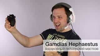 обзор игровой гарнитуры Gamdias Hephaestus 7.2