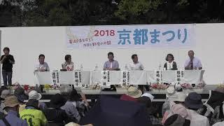 京都まつり(2018年9月24日)のメーン企画「白熱討論 本気の共闘は進...