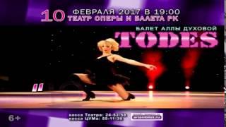 """10 февраля Тодес /TODES -  """"Мы""""  г. Сыктывкар"""