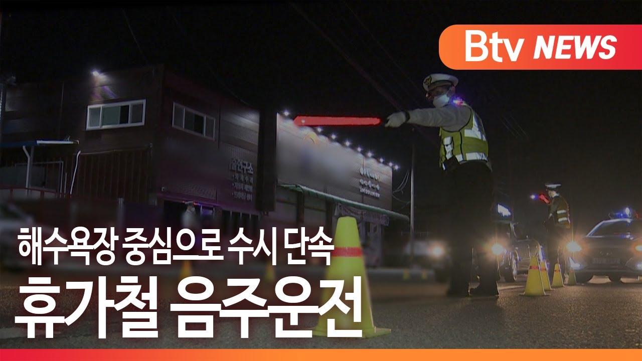 [부산]휴가철 음주운전 집중단속