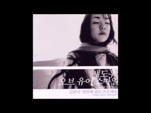 김윤아 Flow (가사 첨부)