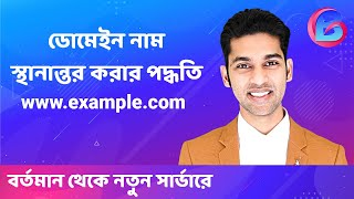 How to move / transfer Domain Name to new web host / register / company?