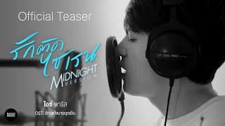 รักติดไซเรน Midnight Version Ost.รักฉุดใจนายฉุกเฉิน - ไอซ์ พาริส [Official Teaser] | Nadao Music