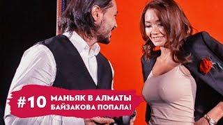 Айжан Байзакова Доигралась! Её Преследует Маньяк! | Пранк