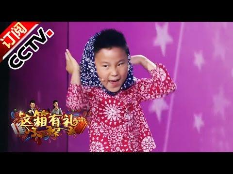 [综艺盛典]歌曲《东北版火》 演唱:二嘎子 | CCTV