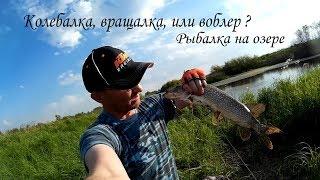 видео Ловля щуки на вращалку и колебалку