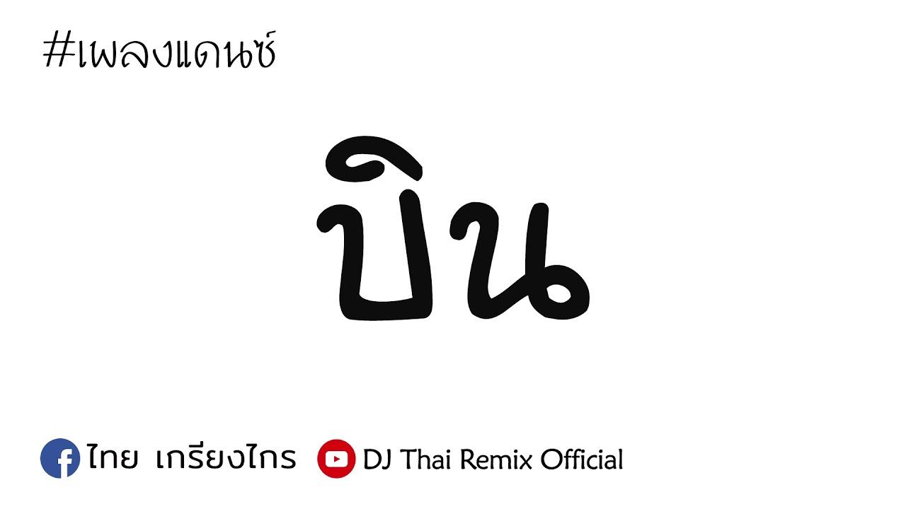 #เพลงแดนซ์ บิน - Fly ( เวอร์ชันใหม่ MeloDy ) 2019