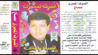 Ashraf El Masry - Sama7 / أشرف المصرى - سماح