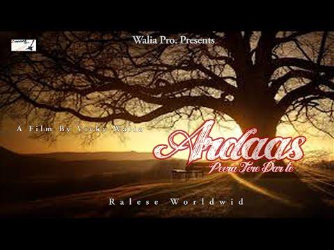 Ardaas Peera Tere Dar Te | Latest Punjabi Full Movie 2016 | Punjabi Popular Films