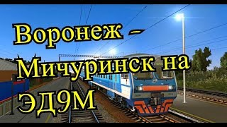 Trainz12 | Воронеж-1 - Мичуринск-Уральский на ЭД9М-0074