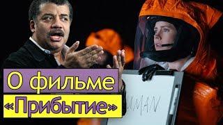 Нил Деграсс Тайсон о фильме Прибытие (reupload)