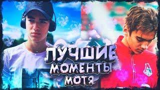 ЛУЧШИЕ МОМЕНТЫ - МОТЯ | 2DROTS