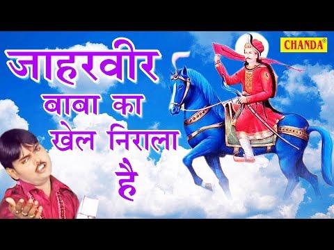 Jaharveer Baba Ka Khel Nirala Hai   Suresh Gola   Goga Ji Best Song 2017   Sursatyam Music