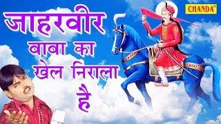 Jaharveer Baba Ka Khel Nirala Hai | Suresh Gola | Goga Ji Best Song 2017 | Sursatyam Music