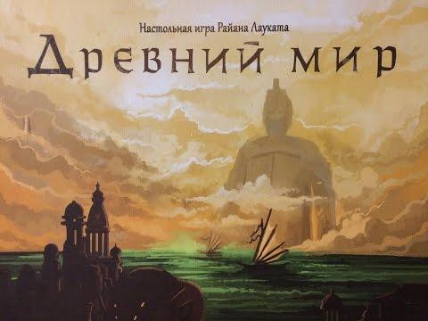 Играем в Древний Мир (The Ancient World) 1/2