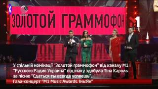 webкамера   M1 Music Awards  Инь Ян   19 12 2016