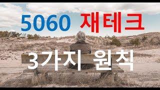 [돈파는가게] 5060 노후준비의 3가지 특징과 5060재테크의 3가지 원칙