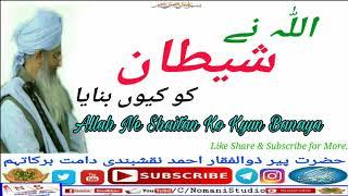 Allah Ne Shaitan Ko Kyun Banaya ?  By Peer Zulfiqar Ahmad Naqshbandi