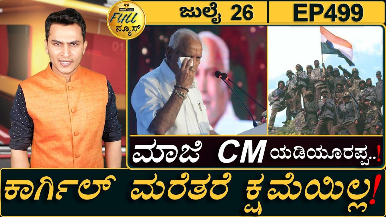ಹಿಮಸಾಗರದಲ್ಲಿ ಅಂದು ಪಾಕ್ ಮಾಡಿದ್ದು ಕೋಲ್ಡ್ ಬ್ಲಡೆಡ್ ದ್ರೋಹ! | Masth Magaa Full News | CM Yediyurappa