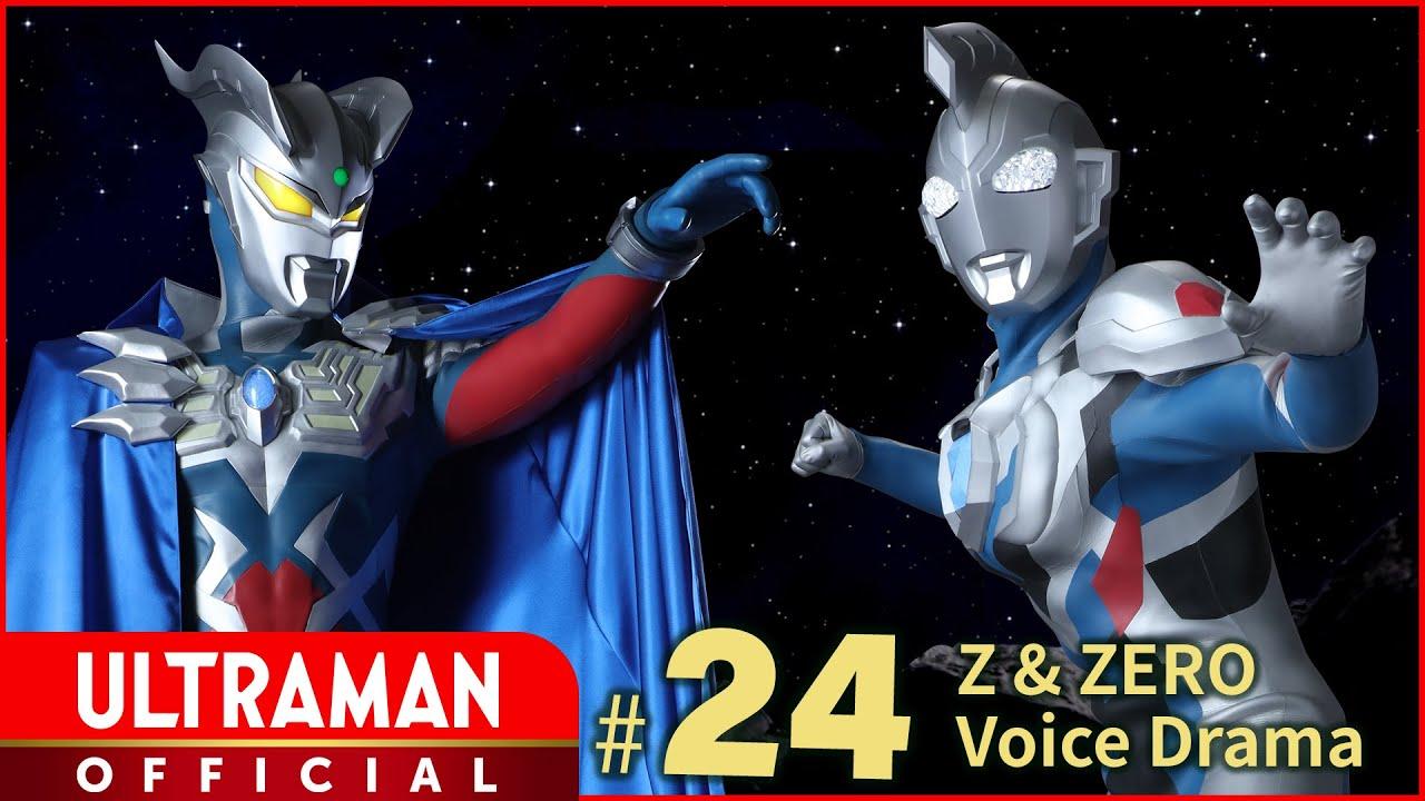 "Ultraman Z & Zero Voice Drama #24 (Final Episode): ""It Begins from Here"""