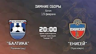 """Товарищеский матч """"Балтика"""" - """"Енисей"""""""