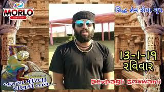 ટહુક્યા મોરલા રાણ કી વાવે - Tahukya morla ranki vave | Devpagli Goswami