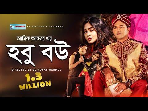 Hobu Bow হবু বউ Asif Akbar Asif Akbar Susmita Sinha New Song 2019 mp3 letöltés