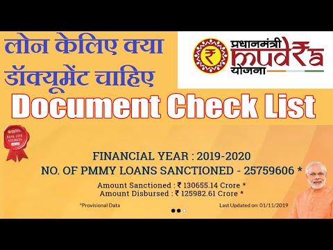 Pradhan Mantri Mudra Yojana Document Check List?  PMMY Loan Keliye Kya Document Chahiye?