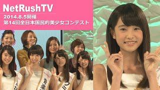 8月5日、グランドプリンスホテル新高輪にて「第14回 全日本国民的美少女...