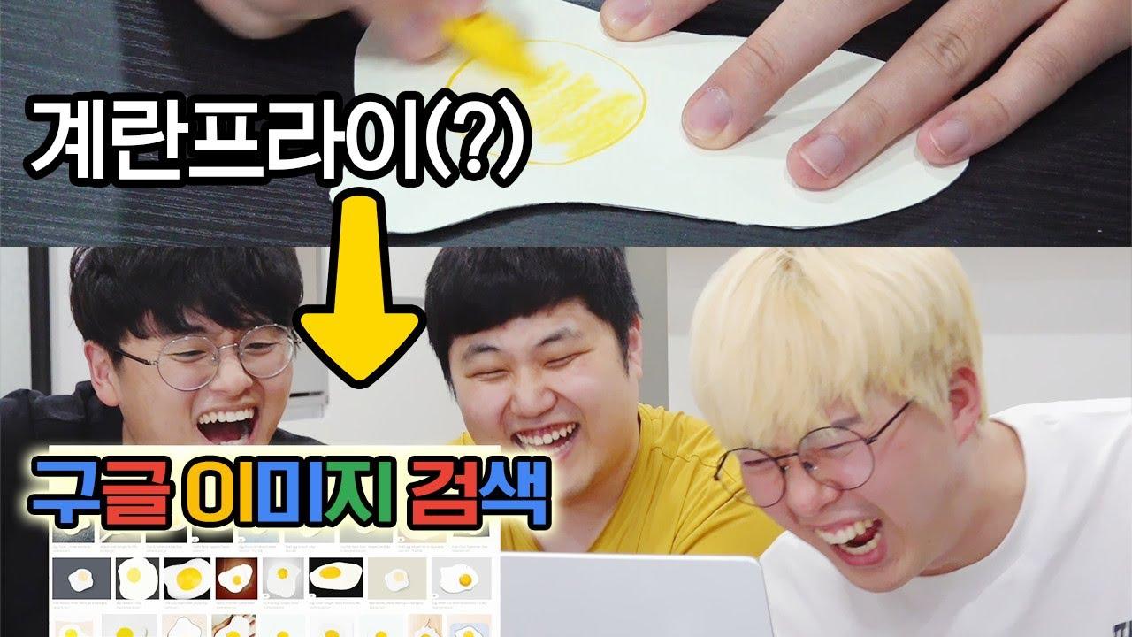 직접 그려서 구글 이미지 검색에 나오는 음식만 먹기!! 그림 천재 친구가 있다!!