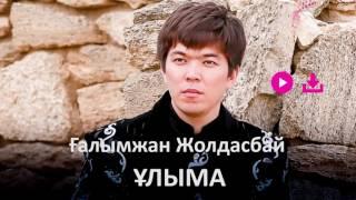 Ғалымжан Жолдасбай - Ұлыма (Zhuldyz Аудио) mp3