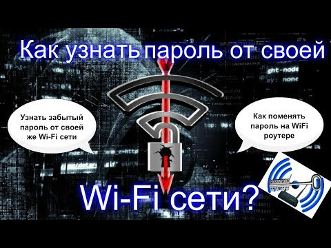 Как узнать пароль от своей Wi Fi сети. Как изменить пароль от Wi Fi
