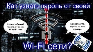 Як дізнатися пароль від своєї Wi Fi мережі. Як змінити пароль від Wi Fi