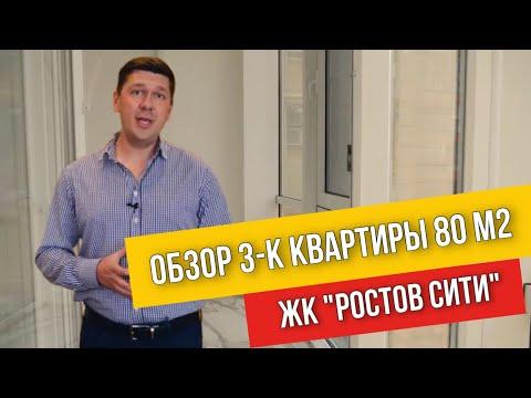 """Ремонт 3-к квартиры в ЖК """"Ростов Сити"""""""