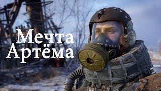 Мечта Артёма (Metro Exodus) - клип
