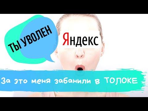 Меня забанили в Яндекс Толока. Что я сделал?