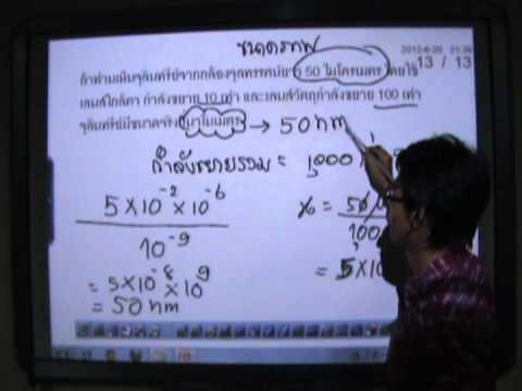 SBA:บทที่ 2.1 การคำนวณกล้องจุลทรรศน์