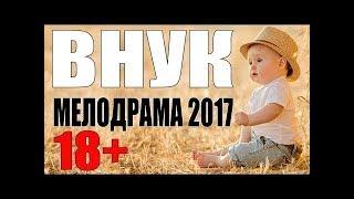 Внук   Психологический фильм 2017   Драма 2017