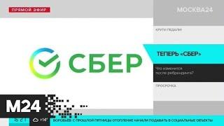 Сбербанк изменит логотип – СМИ - Москва 24