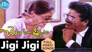 Chettu Kinda Pleader Movie - Jigi Jigi Video Song || Rajendra Prasad || Urvashi || Ilaiyaraaja