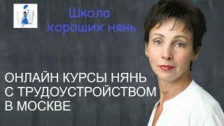 Онлайн курсы нянь с трудоустройством в Москве