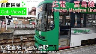 【4K前面展望】広電2号線 宮島線(広電宮島口~広島駅)