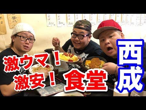 腹が減ったら西成へ!!デブが激ウマ、激安ご飯屋を食べ尽くす!!