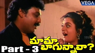 Mama Bagunnava Telugu Full Movie Part 3 | Super Hit Movie