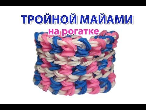 браслет из резинок ТРОЙНОЙ МАЙАМИ на рогатке без станка