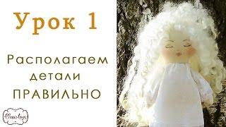 Урок 1. Как расположить выкройку на ткани. Как сшить куклу. Куколка