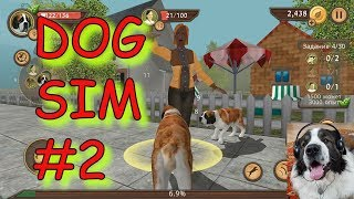 Dog Sim #2. Летсплей Симулятор собаки онлайн. Прохождение. Булат играет в игры
